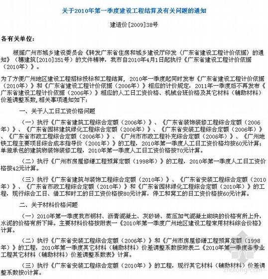 广州地区2010年第一季度建设工程结算及有关问题说明(含材料指导价)