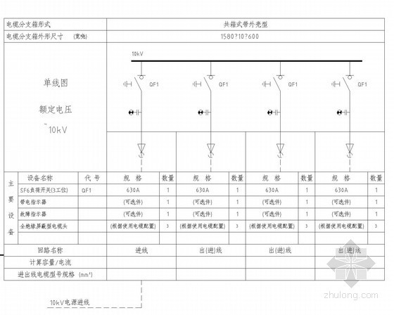 [广东]10kV配网工程电缆配电所典型设计图集170张
