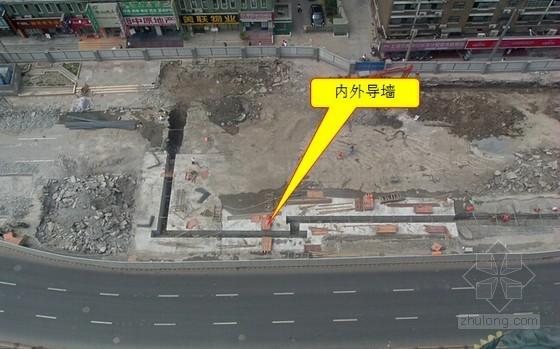 地下构建物深基坑工程施工管理与监控演示文稿243页PPT
