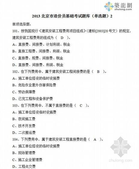 2013北京造价员基础考试题库(单选题)2