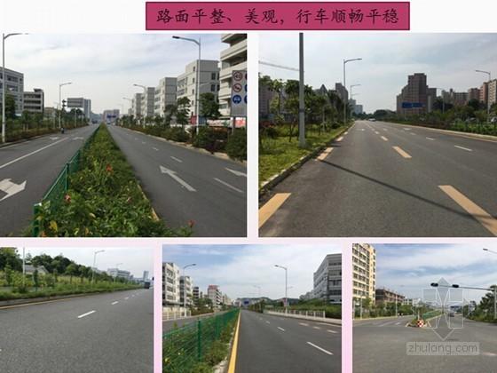 [广东]市政道路工程创优汇报材料39页(PPT 图文并茂)