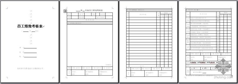 [苏州]某设计工程公司员工考核表