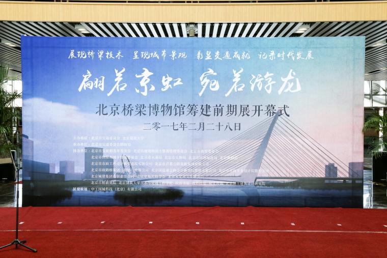"""""""翩若京鸿,婉若游龙""""——北京桥梁博物馆筹建前期展"""