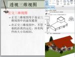 厦大revit系列教程——三维视图设计与漫游