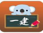 重庆关于做好2018年度一级建造师资格考试考务工作的通知