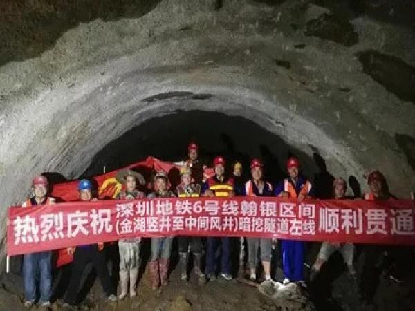 (深圳地铁)地铁6号线翰银区间右线暗挖隧道贯通
