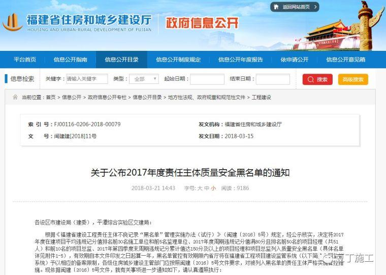 重磅!中铁18局被清出市场!51名项目经理被责令撤换!_2