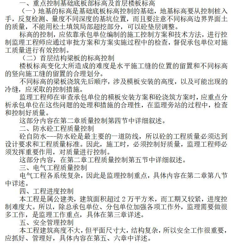 前江工业园区金融商务中心工程监理大纲(共86页)_2