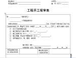 【B类表格】工程开工报审表