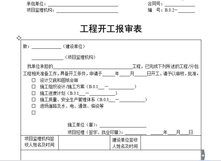 [B类表格]工程开工报审表