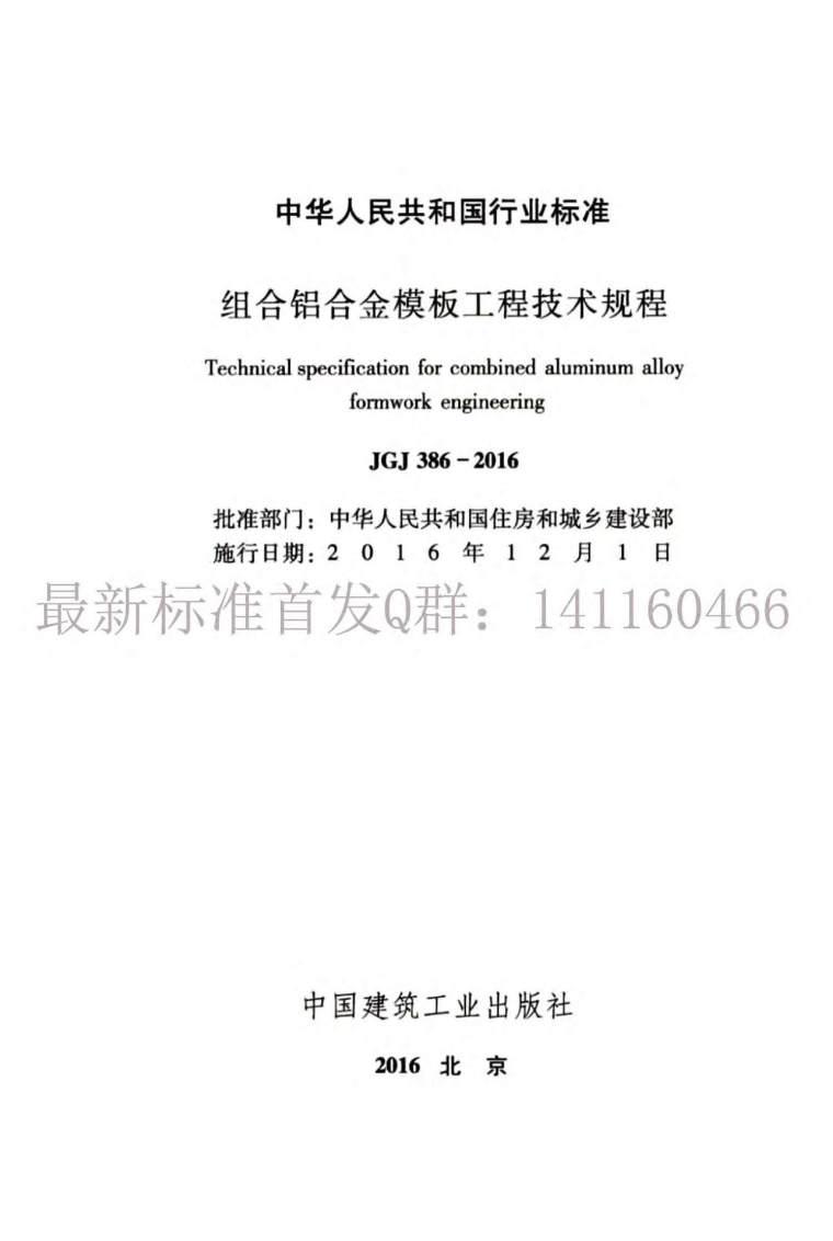 JGJ386-2016组合铝合金模板工程技术规程附条文