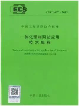 一体化预制泵站应用技术_10