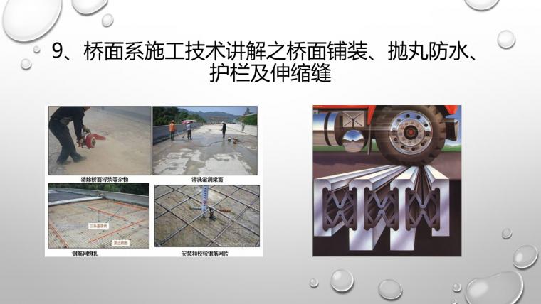 [套餐]市政工程施工技术速成班2018版(道路+桥梁+地下工程)[_22