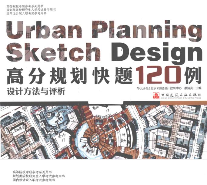 《高分规划快题120例设计方法与评析》 考研手绘资料