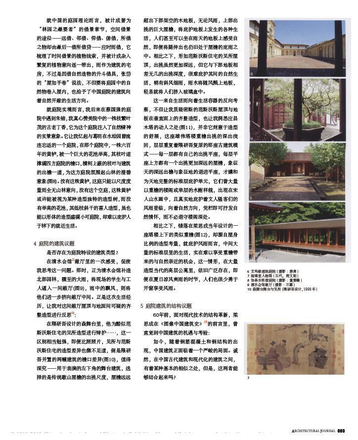 建筑学报2013年02刊.pdf(需要1-10刊可直接回复接收邮箱)-3.jpg