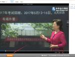 中华会计网校直播页面