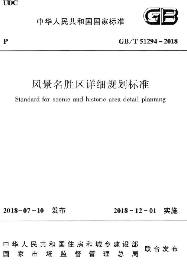 GBT 51294-2018 风景名胜区详细规划标准