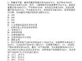 [房地產估價師]2017年北京考試真題《相關知識》:城市總體規劃