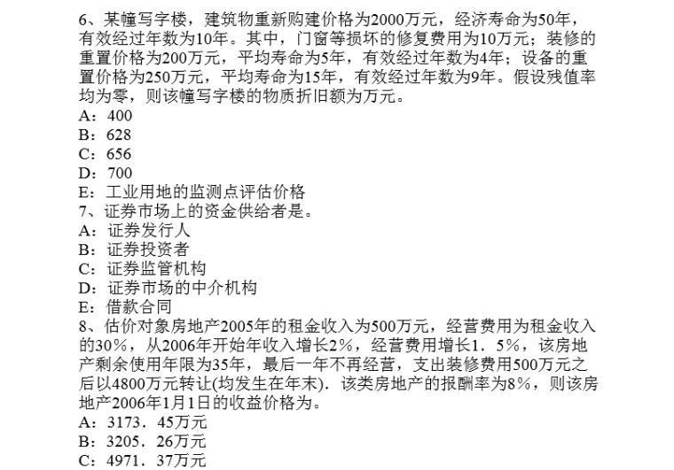 [房地产估价师]2017年北京考试真题《相关知识》:城市总体规划