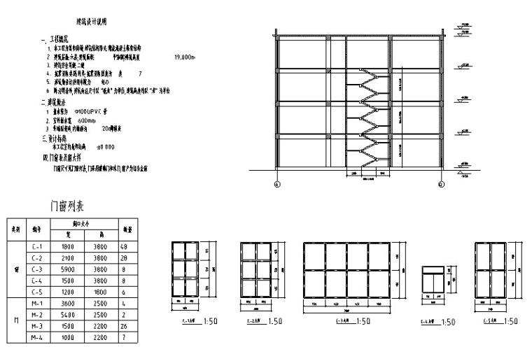 某4层商场框架结构毕业设计(计算书、施工组织/建筑结构设计)_8