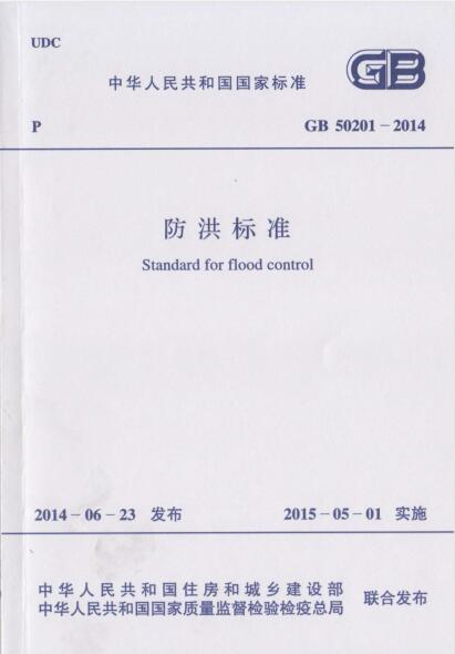 GB 50201-2014 防洪标准