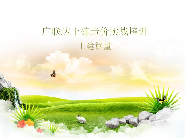 广联达实战培训——土建算量工程造价