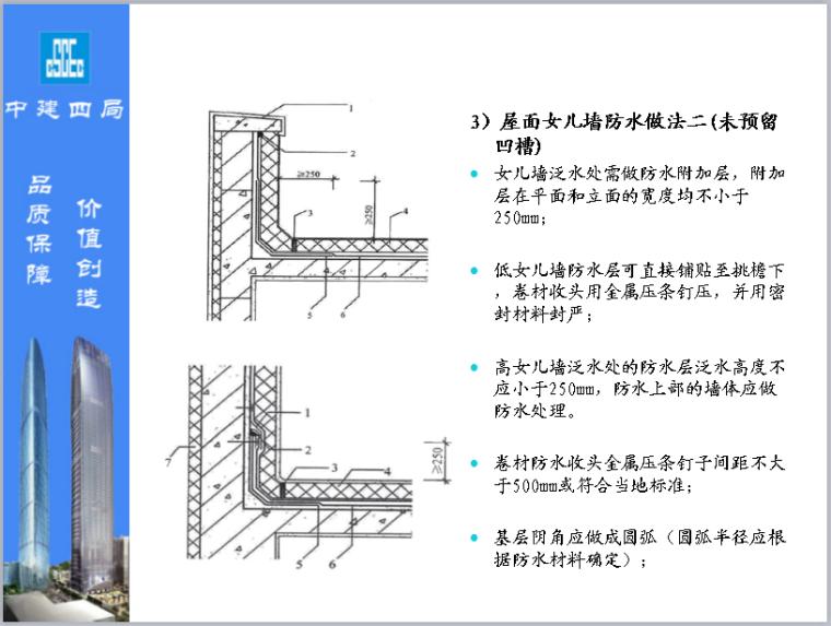[中建]防水工程质量控制讲义总结_3