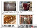模板工程标准做法PPT