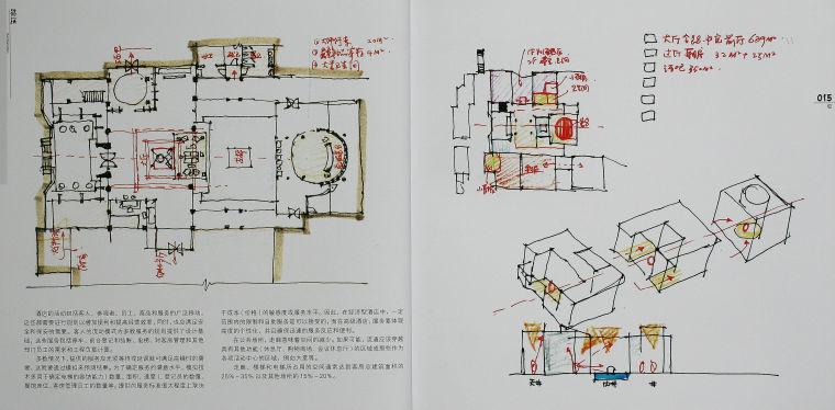 施工测尺寸放弹线标准及质理管理通病防病-1 (4)