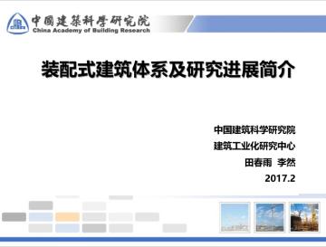 装配式建筑体系及研究进展简介-中建院2017.2