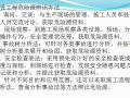 [成都]施工现场安全生产事故应急预案(共57页)