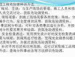 【成都】施工现场安全生产事故应急预案(共57页)