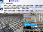 工程施工技术质量综合管理培训(含案例)