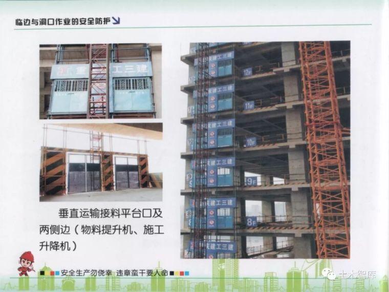 大用系列,建筑施工现场安全知识画册之高处作业_17