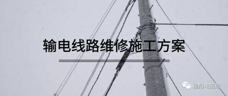 一口气读完21645字输电线路维修施工方案