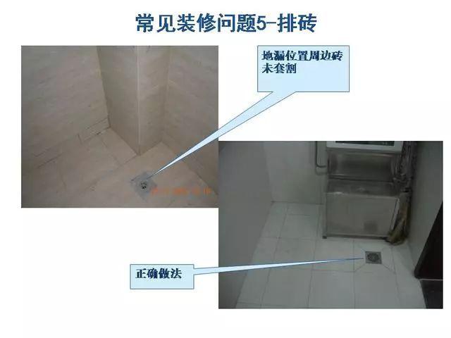 精装修施工细部处理做法_31