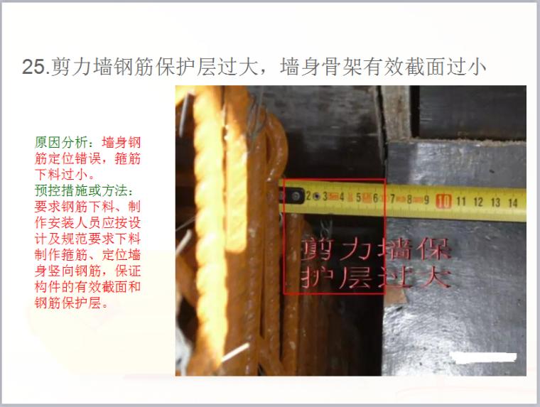 钢筋工程常见质量通病及防治措施-剪力墙钢筋保护层过大,墙身骨架有效截面过小