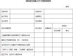 [碧桂园]专项施工尺寸检查验收单