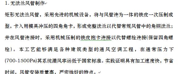 北京科技会展中心通风空调施工组织设计(图文详细)_2