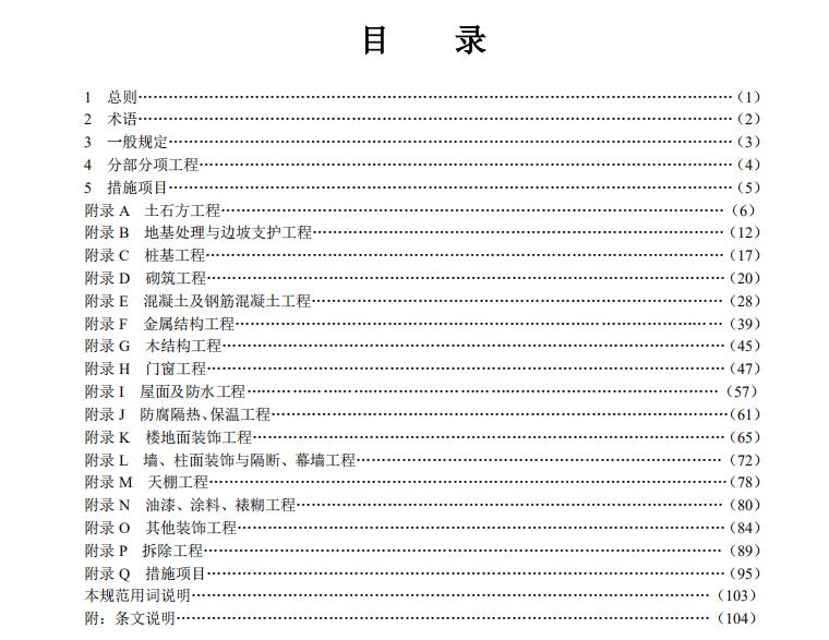 2013-建设工程工程量清单计价规范完整版_4