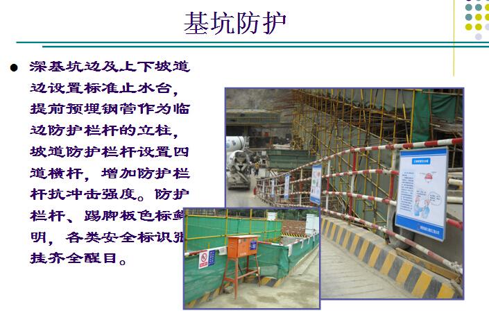 安全文明工地建设管理PPT讲义(182页,附多图)