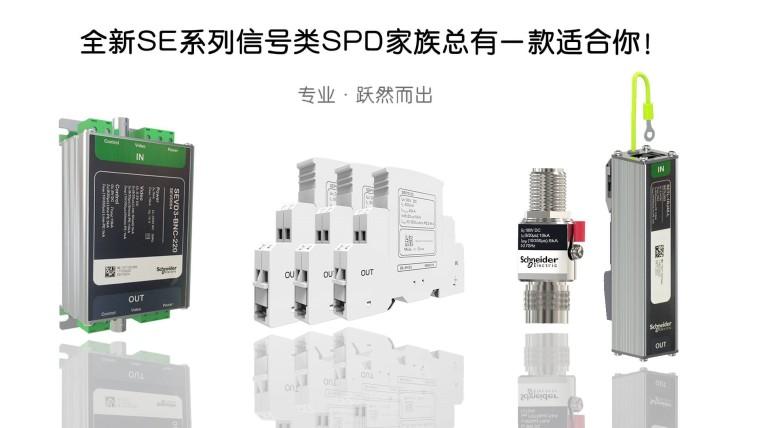 专业 跃然而出 ——施耐德万高发布全新SE系列信号类电涌保护器