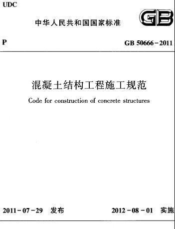 《混凝土结构工程施工规范》GB50666-2011