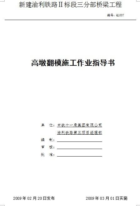 新建渝利铁路Ⅱ标段三分部桥梁工程高墩翻模施工作业指导书