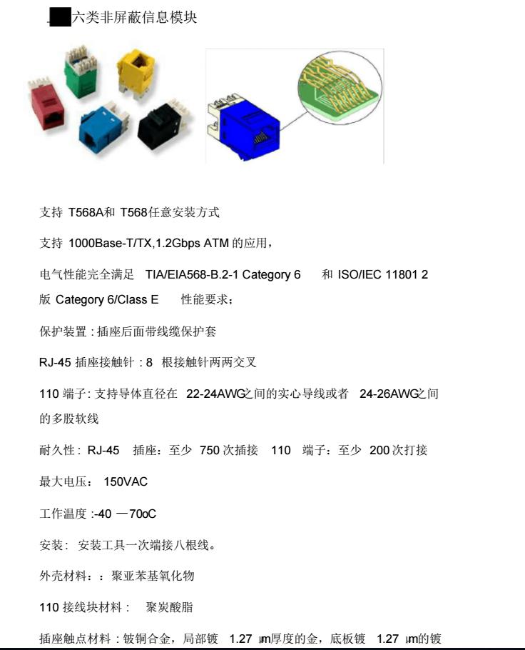 弱电工程施工组织方案(样本全面)_6