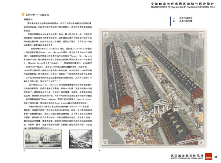 [浙江]宁波市郁家巷历史街区规划与保护设计