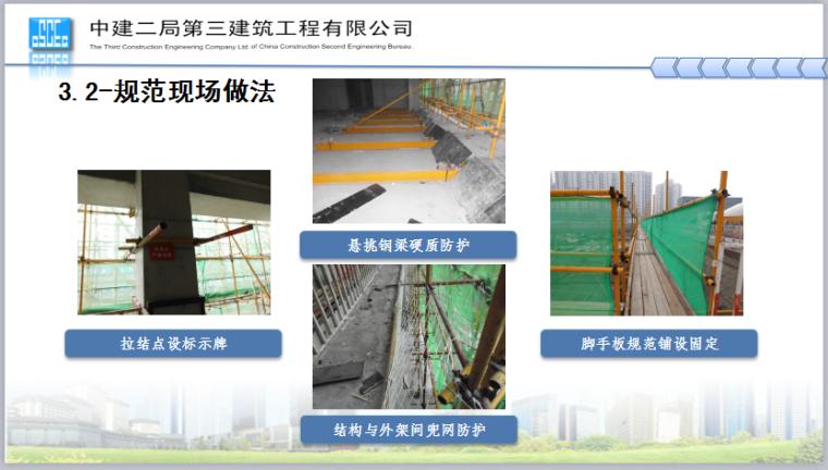 零售商业楼等5项项目文明工地汇报材料(共62页,图文详细)_4