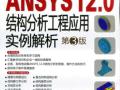ANSYS12.0结构分析工程应用实例解析第3版.