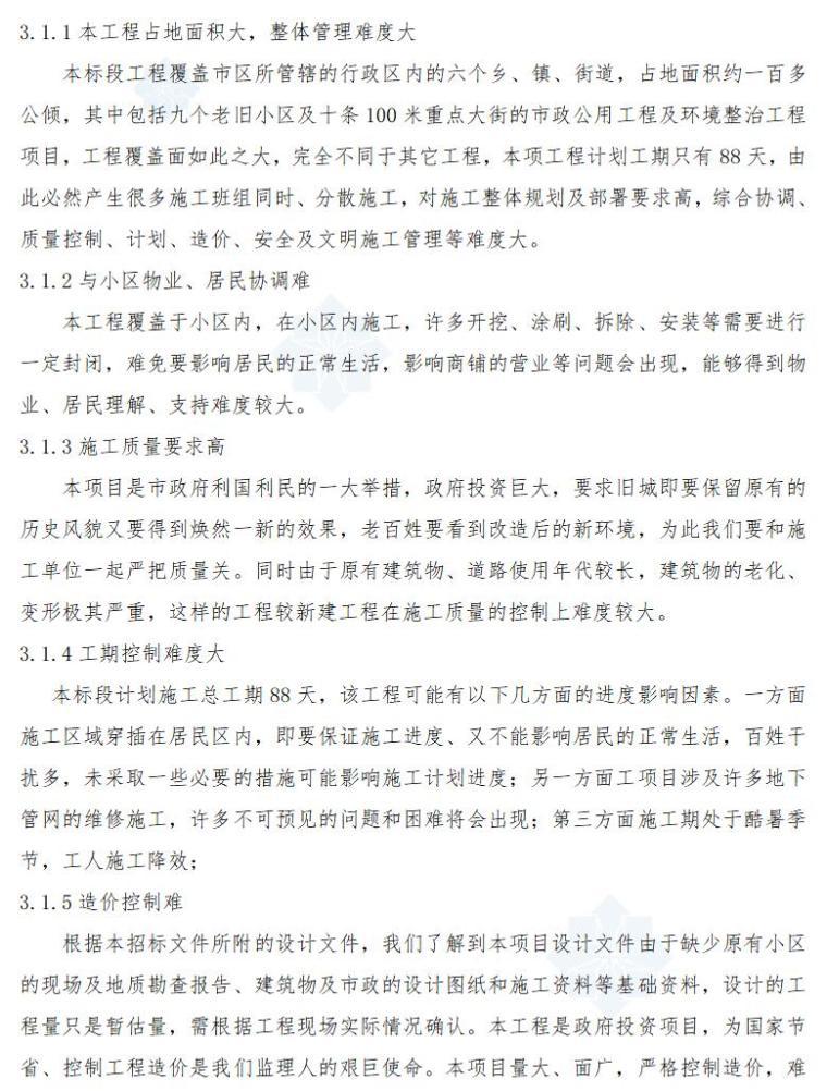 市政公用综合治理工程监理大纲(共154页)_4