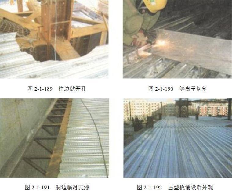 压型钢板铺设